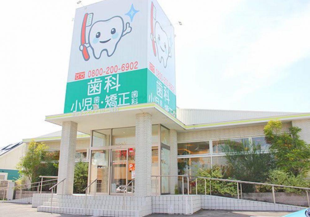 豊田キッズファミリー歯科 歯科 矯正歯科 小児歯科 豊田市