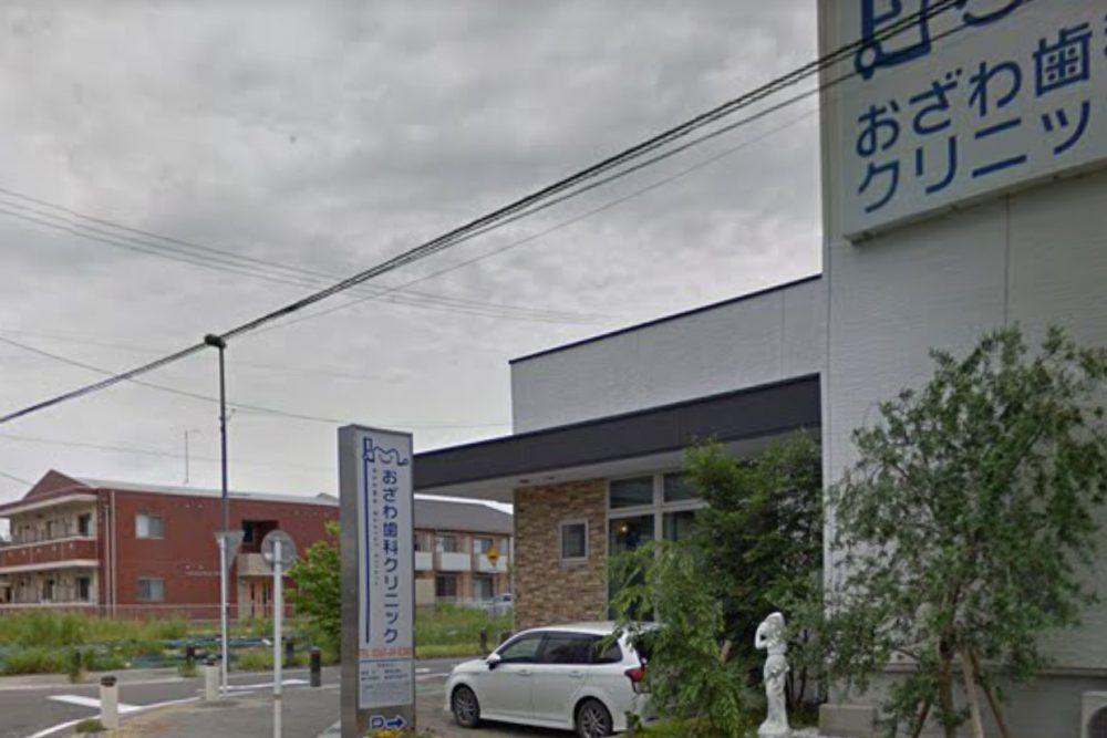 おざわ歯科クリニック 歯科 矯正歯科 小児歯科 歯科口腔外科 豊田市
