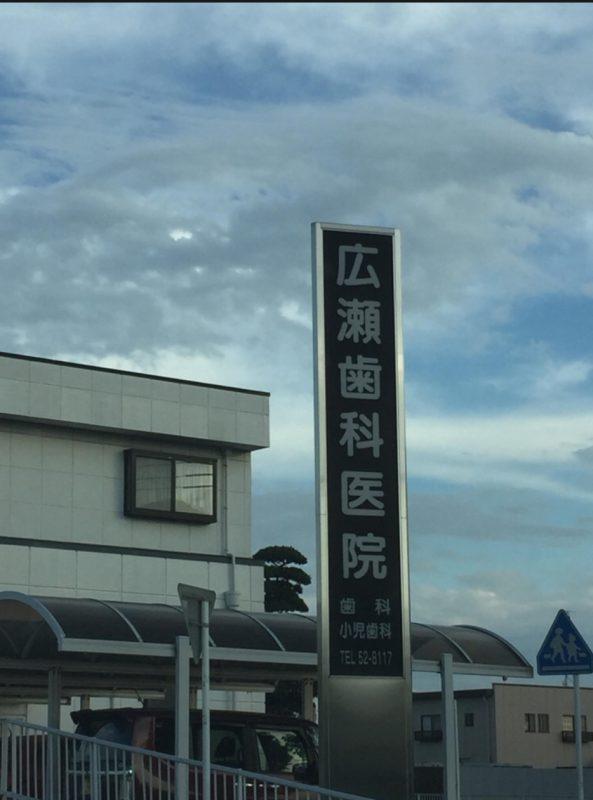 広瀬歯科医院 歯科 小児歯科 豊田市