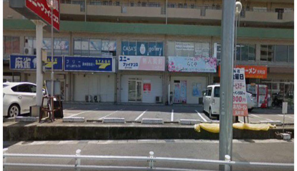 新谷歯科医院 歯科 豊田市