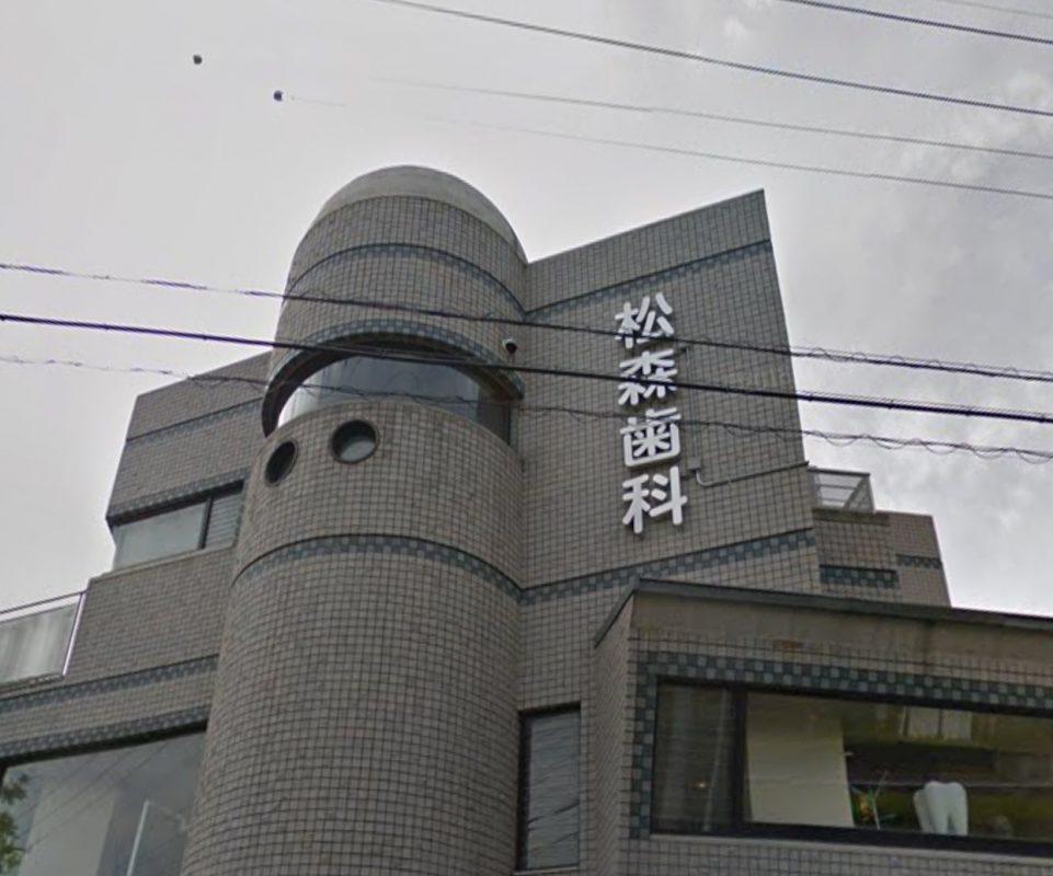 松森歯科 歯科 小児歯科 歯科口腔外科 豊田市