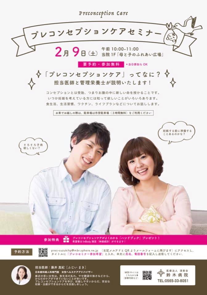 豐田市駅近くの鈴木病院(プレコンセプションケア外来、産婦人科他)で妊娠前準備の無料セミナーが開催されます。