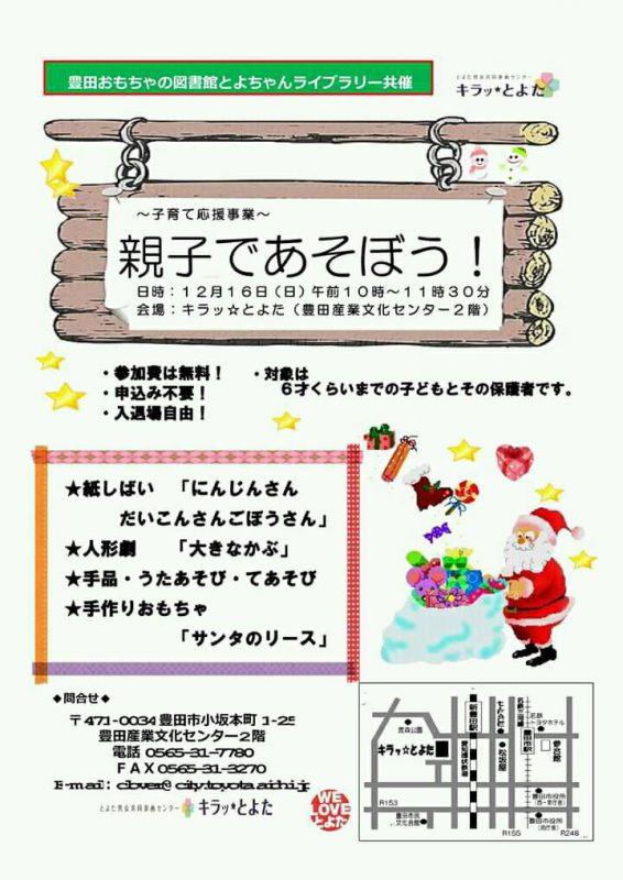 豊田産業文化センター2階のキラッとよたで親子で遊べるイベント開催!