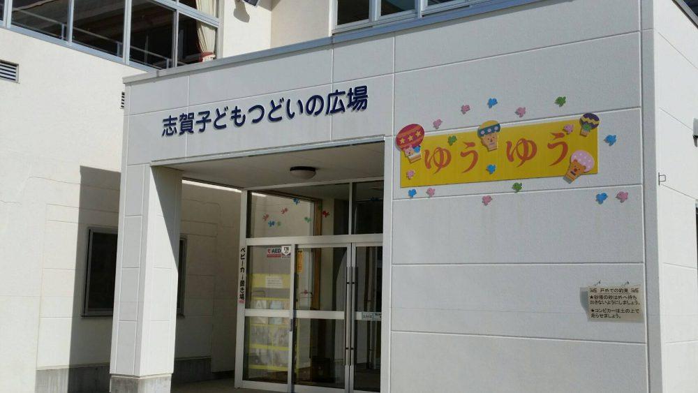 豐田スタジアムから西へ向かって自然観察の森の近くに子育て支援センター志賀子どもつどいの広場 ゆうゆうがあります。