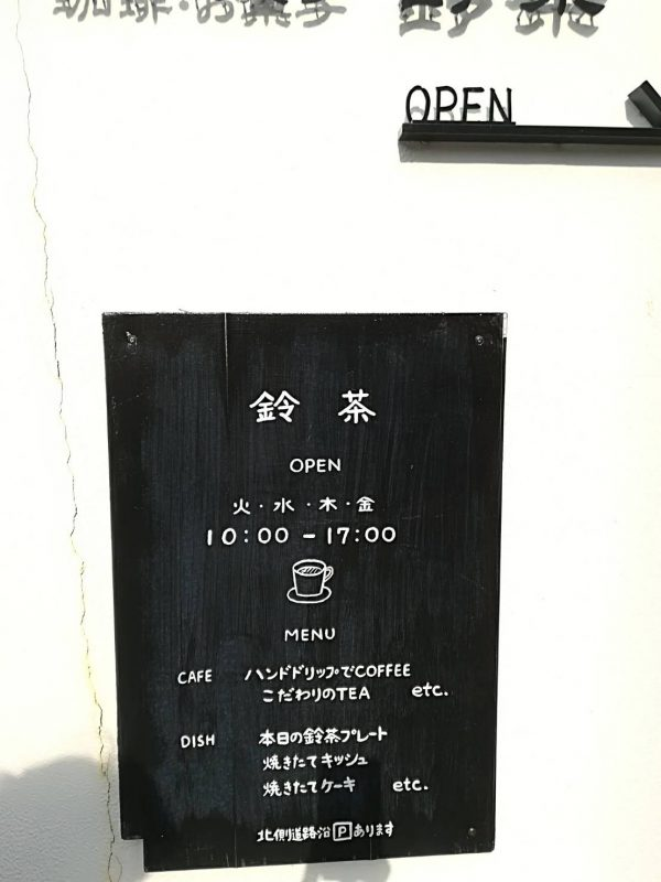 隠れ家のようなほんとは秘密にしておきたい豊田市の三河豊田駅から南方面豊栄町にあるカフェ鈴茶(すずちゃ)suzutea(Instagram名すずてぃ)