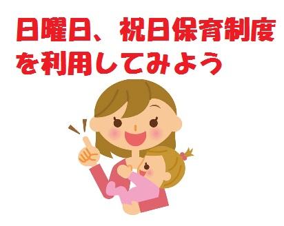 豊田市役所 2019年度「休日保育」の利用はいぼばらこども園・丸山こども園・みずほこども園・わかばこども園・こじまこども園