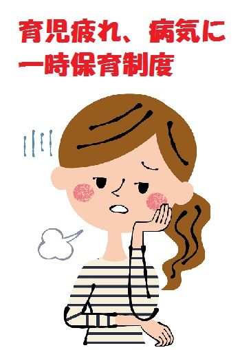 豊田市役所 子育てに疲れたり、傷病、入院などで一時保育を利用してみよう。