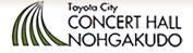 豊田市役所ロビーコンサート・・無料のミニコンサート場所は参合館1階ロビーで開催