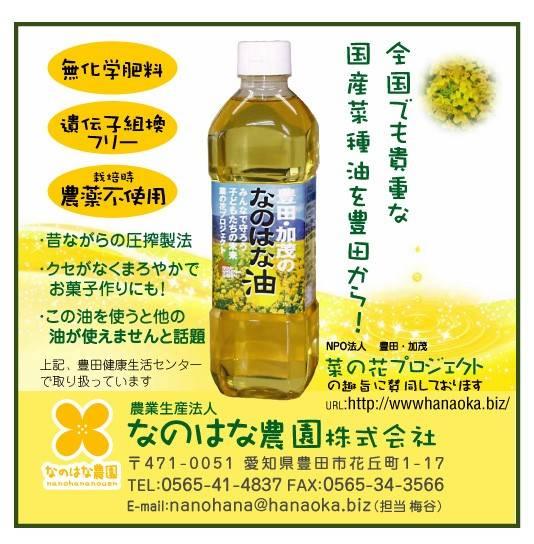 """希少な国産菜種油!豊田・みよし産、栽培時無農薬なのはなの""""なのはな油""""を豊田市のなのはな農園さんから"""