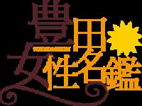 「豊田女性名鑑」は豊田市で起業したママや市民活動など、豊田で面白いことをやっている人に出合えるきっかけづくりをお手伝いします。