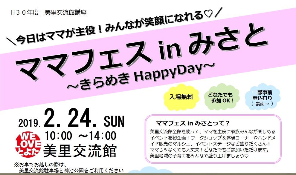 豊田市美里交流館で『ママフェスinみさと』開催~