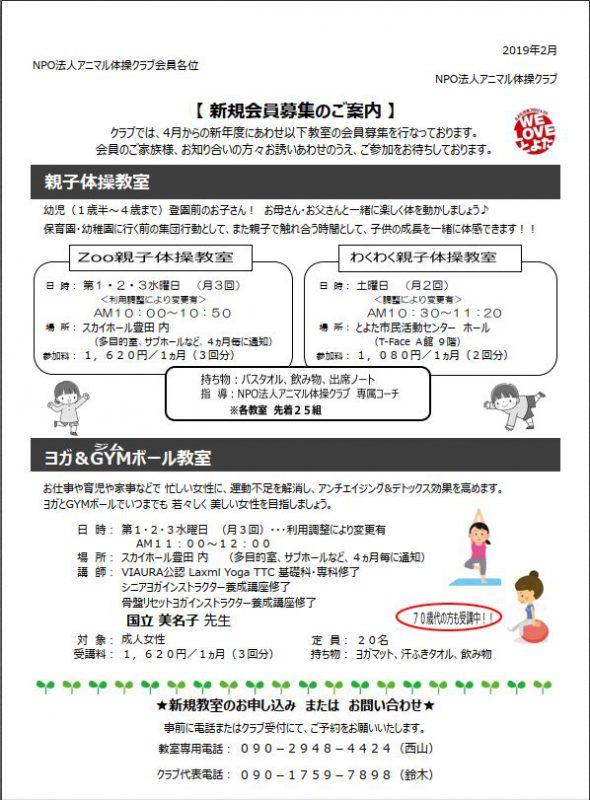 NPO法人アニマル体操クラブ  親子体操教室 募集!!