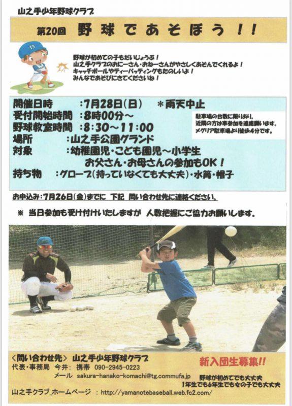 野球であそぼう!! 山之手公園グランド