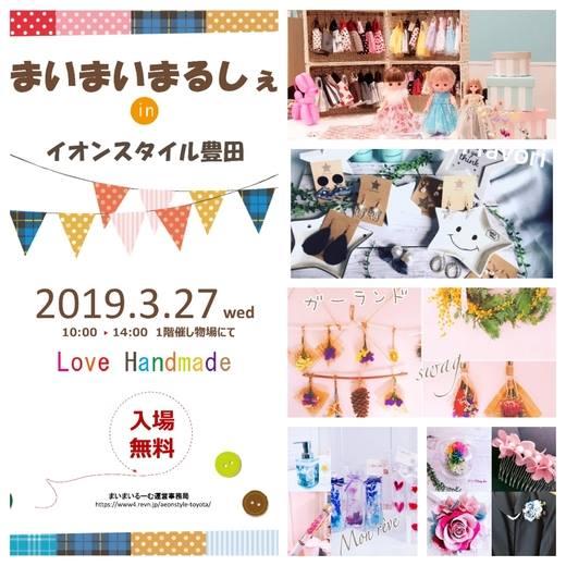 イオンスタイル豊田店にて第三回まいまいまるしぇ開催2019年3月27日