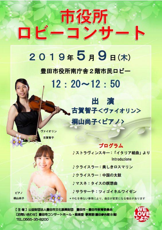 古賀 智子(こが さとこ)<ヴァイオリン>と桐山 尚子(きりやま ひさこ)<ピアノ>による豊田市役所ロビーコンサート開催
