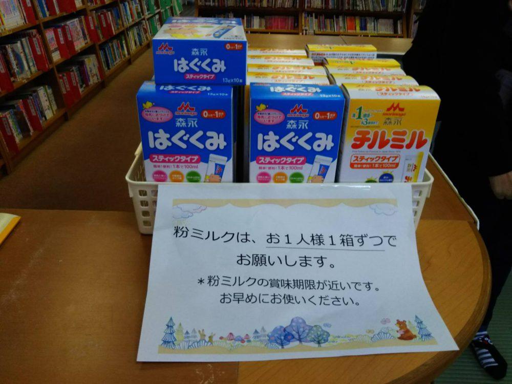 崇化館交流館子育てサロンにて無料で防災更新用粉ミルク差し上げます。