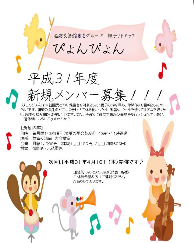 益富交流館:親子リトミック『ぴょんぴょん』