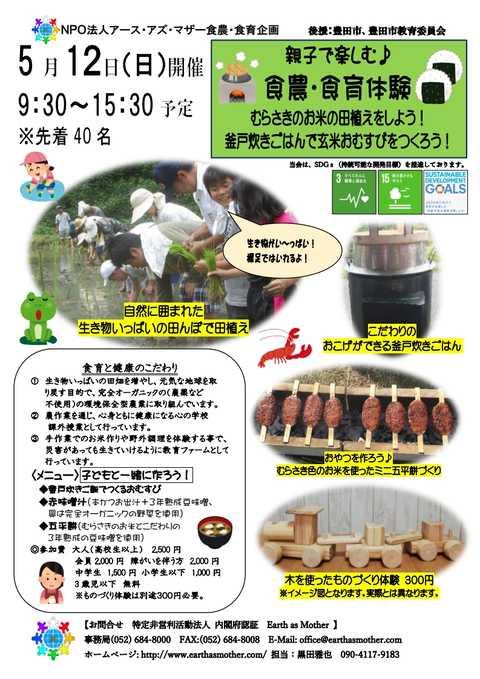 <第1回食農イベント>親子で楽しむ♪食育・食農体験。むらさきのお米の田植えをしよう! 釜戸炊きごはんで玄米おむすびをつくろう!