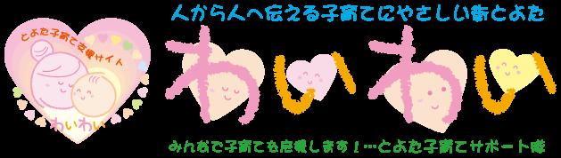 """駅前公園ヒアリング~と とよた子育て支援総合WEBサイト""""わいわい""""情報運営交流会"""
