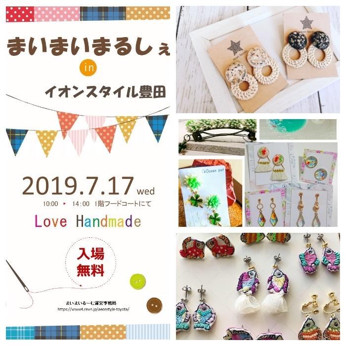 イオンスタイル豊田店にて第6回まいまいまるしぇ開催2019年9月9日