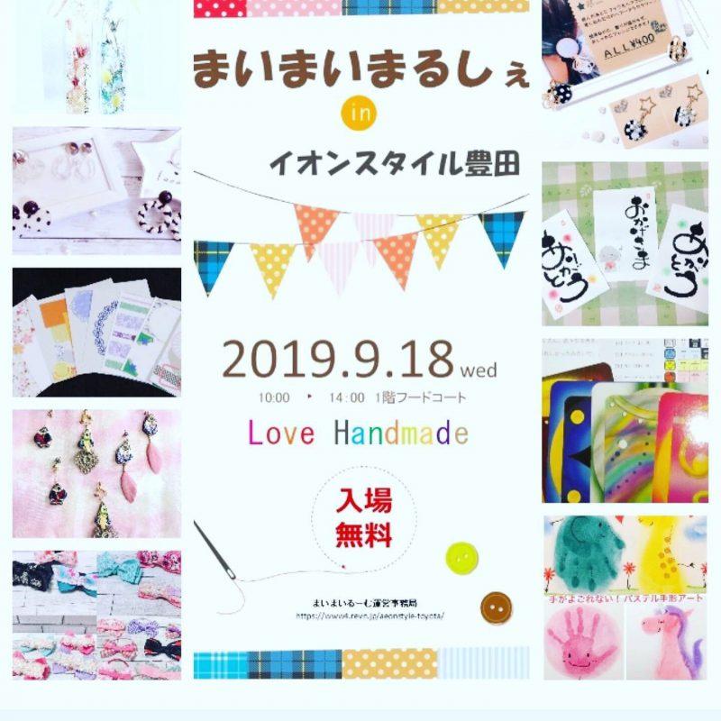 イオンスタイル豊田店にて第6回まいまいまるしぇ開催2019年9月18日