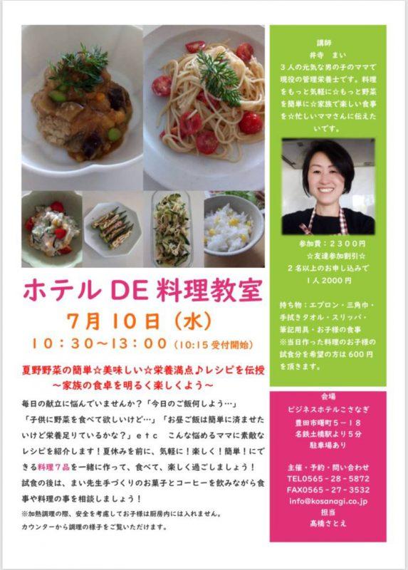 土橋駅近くのビジネスホテルこさなぎさんのイベントスペースで料理教室開催!