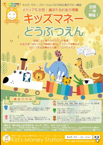 7月31日イオンスタイル豊田のまいまいるーむにて親子マネー講座開催!