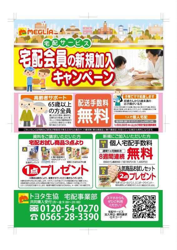 令和2年2月2日(日) 節分祭り、メグリア宅配サービスも出展します!!
