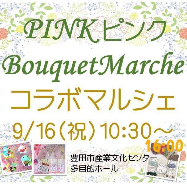PINK ピンクとBouquet Marchéのコラボマルシェを初開催!