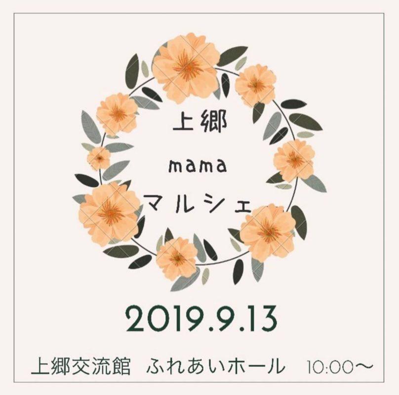 9月13日(金)上郷mamaマルシェ開催