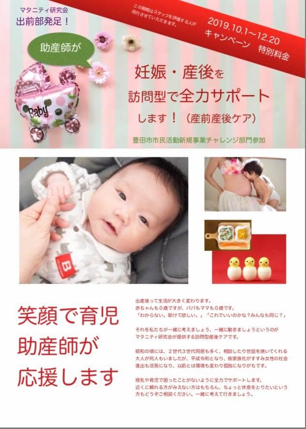 授乳や育児で困った事がない様に全力でサポート!産後ケアにマタニティ研究会を利用してみよう~