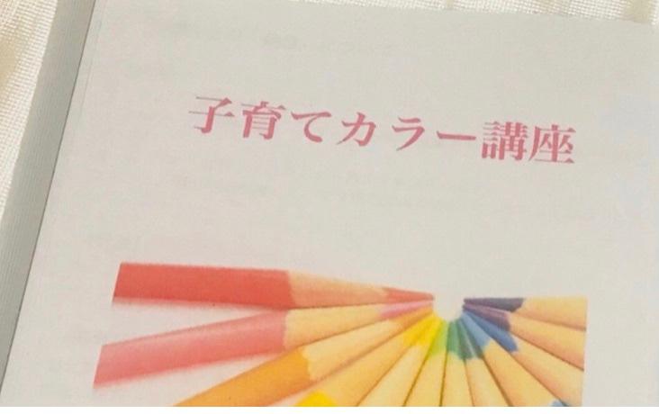 10/25(金) 子育てカラー講座開催いたします
