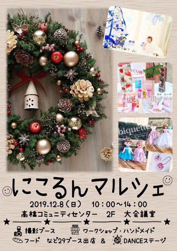 にこるんマルシェ 12月8日(日)開催