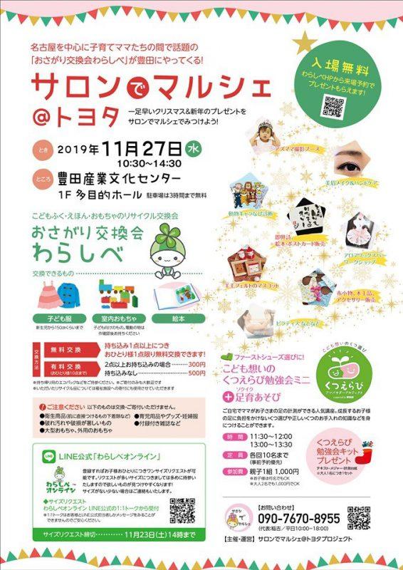 サロンでマルシェ@トヨタ 11月27日(水)開催☆おさがり交換わらしべを豊田で初開催!