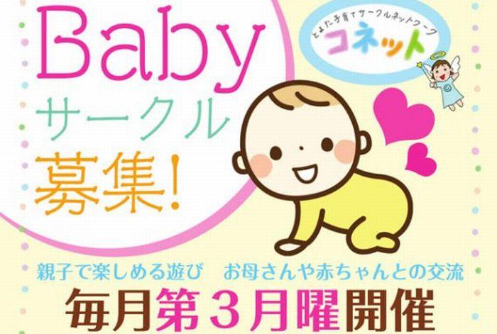 Babyサークル