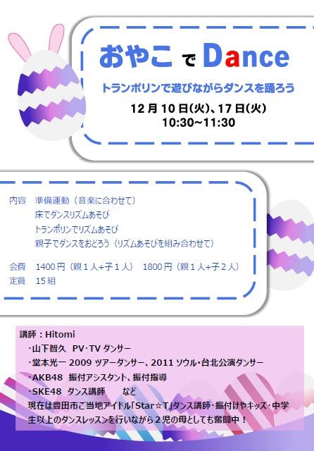 おやこでDance 12月10日(火)、17日(火)開催@トランポリンハウス
