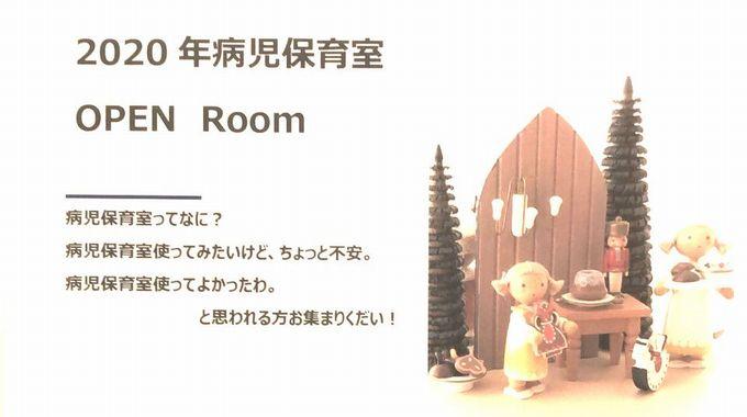 病児保育室すくすくの森 2020年病児保育室OPEN room