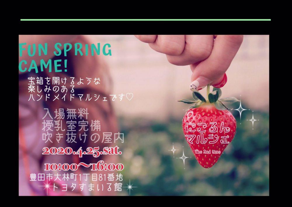 にこるんマルシェ The 2nd time 4月25日(土)開催