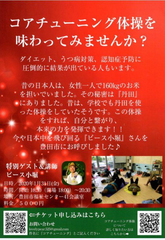 ピース小堀さんのコアチューニング体操を豊田市で!1月31日(金)開催