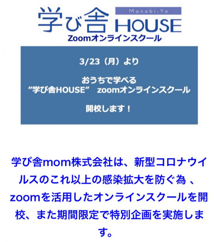 """おうちで学べる""""学び舎HOUSE"""" zoomオンラインスクール開校!"""