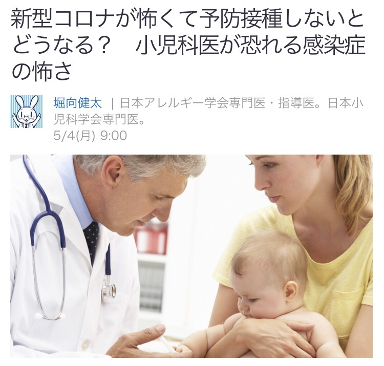 新型コロナが怖くて予防接種しないとどうなる? 小児科医が恐れる感染症の怖さ