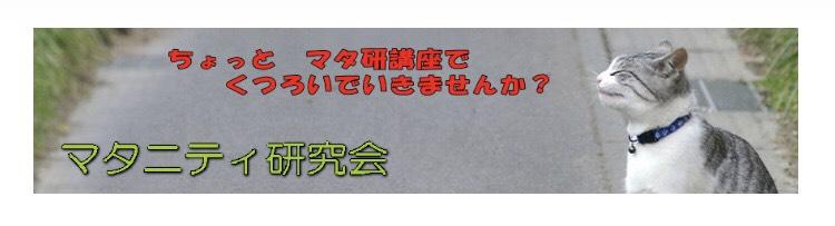 マタニティ研究会