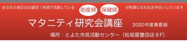 ベテラン助産師によるなんでも相談会 ~マタニティ研究会~
