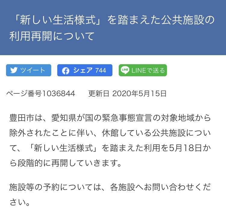 豊田市「新しい生活様式」を踏まえた公共施設の利用再開について