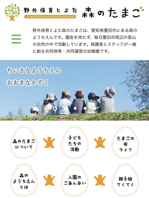 森のようちえん【森のたまご】~入園説明会~