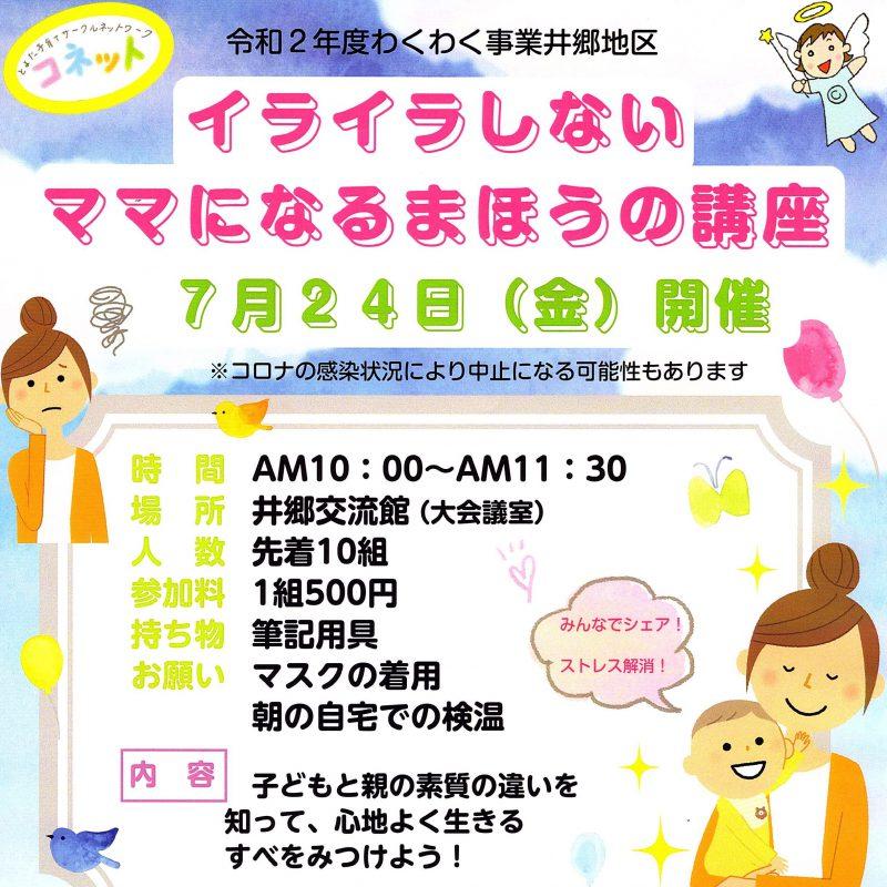 イライラしないママになるまほうの講座 7月24日(金)開催
