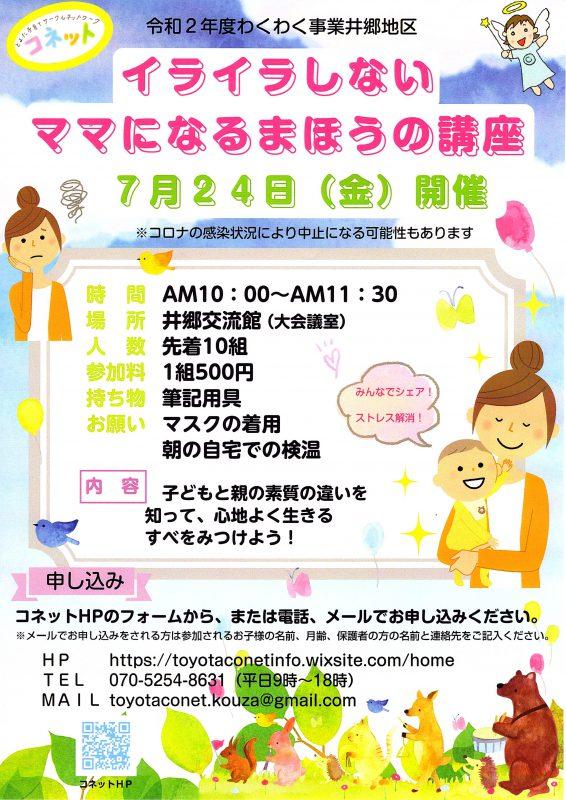 いらいらしないママになるまほうの講座 7月24日(金)開催
