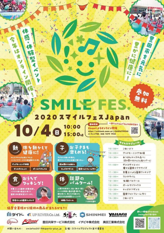 SMILE FES.2020