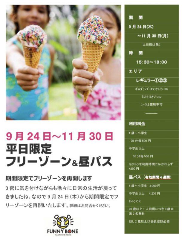 平日限定フリーゾーン&昼パス in FUNNY BONE
