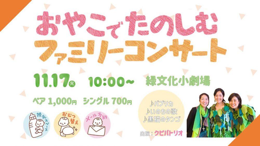 【ファミリーコンサート】親子で音楽を楽しみたい方に!